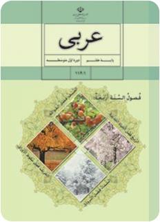 کتاب عربی پایه هفتم