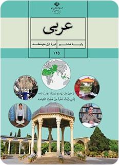 Image result for عربی هشتم