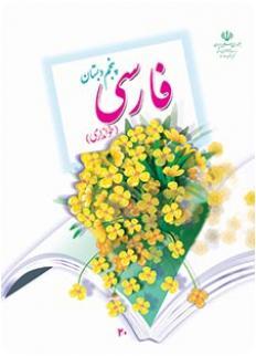 دانلود رایگان pdf کتاب فارسی پنجم دبستان سال تحصیلی 95-96