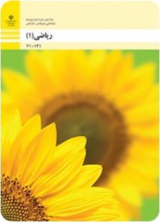 دانلود کتاب ریاضی دهم ( فنی حرفه ای و کار و دانش )