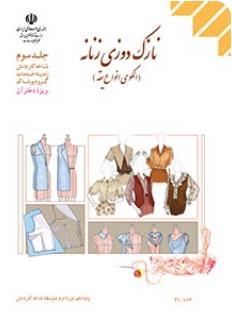 دانلود کتاب نازک دوزی زنانه (ویژه دختران - کار و دانش)