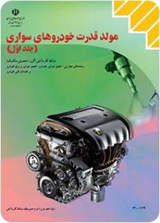 کتاب مولد قدرت خودروهای سواری ( کار و دانش )