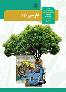 فارسی 1
