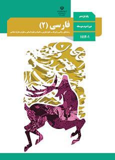 فارسی2