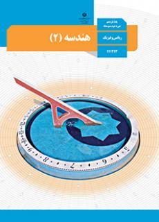دانلود کتاب هندسه 2 یازدهم ریاضی