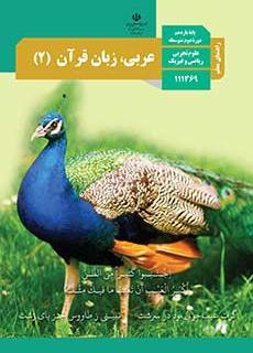 بخشنامه سرباز معلم 96 97 راهنمای معلم عربی، زبان قرآن(2)   پایگاه کتاب های درسی ...