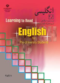 انگلیسی