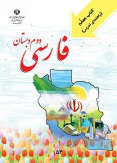 بخشنامه سرباز معلم 96 97 راهنمای معلم فارسی دوم دبستان   پایگاه کتاب های درسی ...