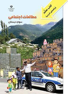 بخشنامه سرباز معلم 96 97 مطالعات اجتماعی(کتاب معلم -راهنمای تدریس)   پایگاه کتاب ...