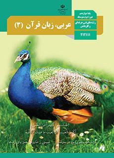 Image result for کتاب عربی دوازدهم